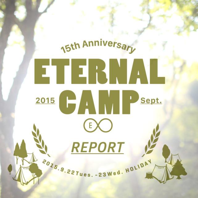 ブログ用_ETERNALCAMP-03